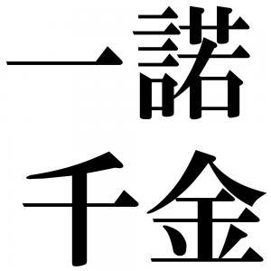 一諾千金の四字熟語-壁紙/画像