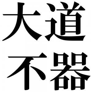 大道不器の四字熟語-壁紙/画像