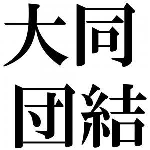 大同団結の四字熟語-壁紙/画像