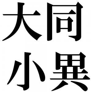 大同小異の四字熟語-壁紙/画像