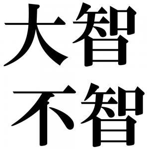 大智不智の四字熟語-壁紙/画像