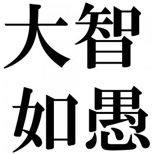 大智如愚の四字熟語-壁紙/画像