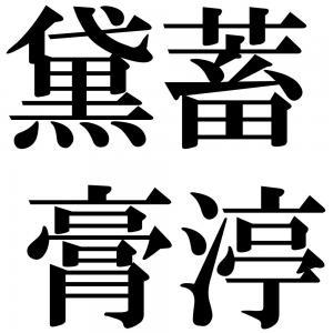 黛蓄膏渟の四字熟語-壁紙/画像