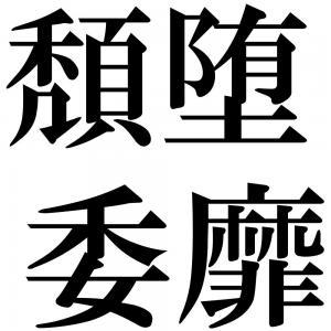 頽堕委靡の四字熟語-壁紙/画像