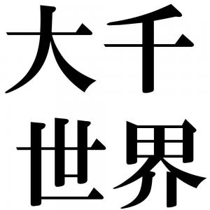 大千世界の四字熟語-壁紙/画像