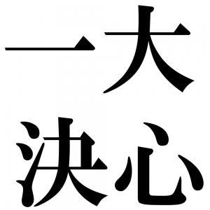 一大決心の四字熟語-壁紙/画像