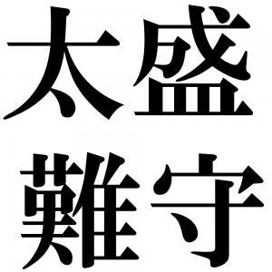 太盛難守の四字熟語-壁紙/画像