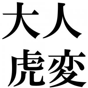 大人虎変の四字熟語-壁紙/画像