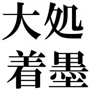 大処着墨の四字熟語-壁紙/画像