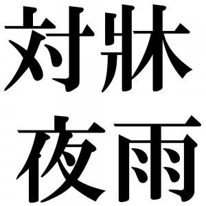 対牀夜雨の四字熟語-壁紙/画像