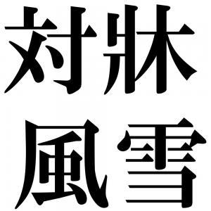 対牀風雪の四字熟語-壁紙/画像