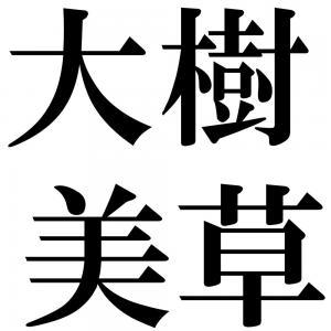 大樹美草の四字熟語-壁紙/画像