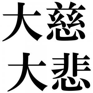 大慈大悲の四字熟語-壁紙/画像