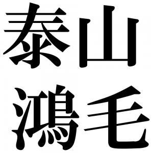 泰山鴻毛の四字熟語-壁紙/画像