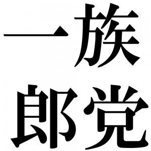 一族郎党の四字熟語-壁紙/画像