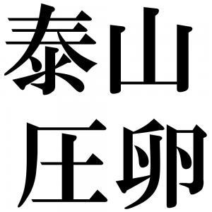 泰山圧卵の四字熟語-壁紙/画像