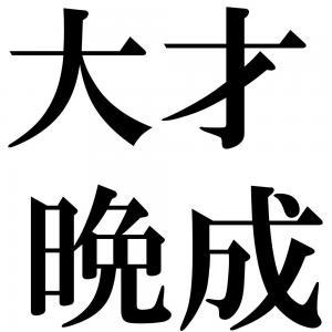 大才晩成の四字熟語-壁紙/画像