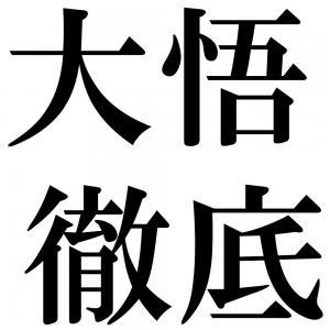 大悟徹底の四字熟語-壁紙/画像