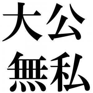 大公無私の四字熟語-壁紙/画像