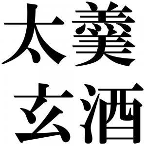 太羹玄酒の四字熟語-壁紙/画像