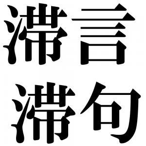 滞言滞句の四字熟語-壁紙/画像