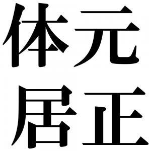 体元居正の四字熟語-壁紙/画像