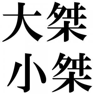 大桀小桀の四字熟語-壁紙/画像