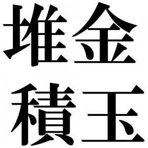 堆金積玉の四字熟語-壁紙/画像