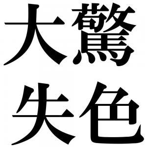 大驚失色の四字熟語-壁紙/画像