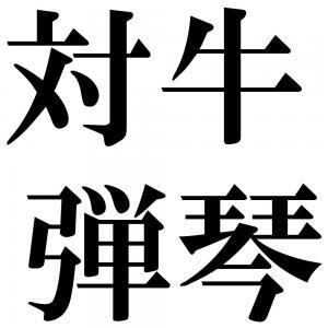 対牛弾琴の四字熟語-壁紙/画像