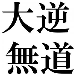 大逆無道の四字熟語-壁紙/画像