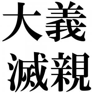 大義滅親の四字熟語-壁紙/画像
