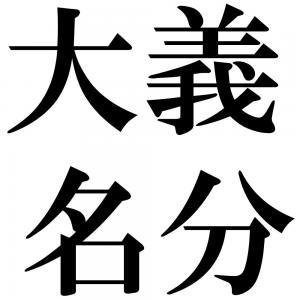 大義名分の四字熟語-壁紙/画像