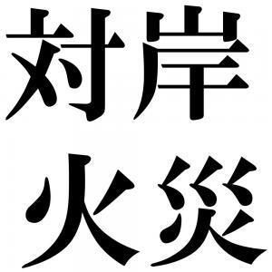 対岸火災の四字熟語-壁紙/画像
