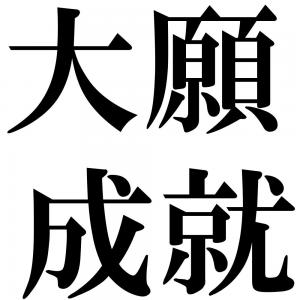 大願成就の四字熟語-壁紙/画像