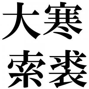 大寒索裘の四字熟語-壁紙/画像