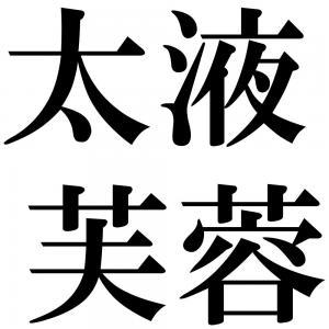 太液芙蓉の四字熟語-壁紙/画像