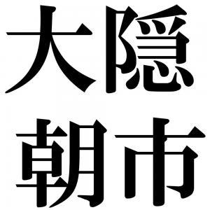 大隠朝市の四字熟語-壁紙/画像