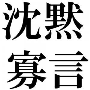 沈黙寡言の四字熟語-壁紙/画像