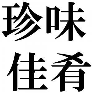 珍味佳肴の四字熟語-壁紙/画像