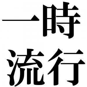 一時流行の四字熟語-壁紙/画像