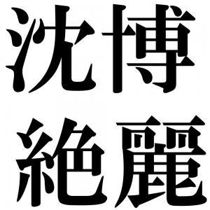 沈博絶麗の四字熟語-壁紙/画像