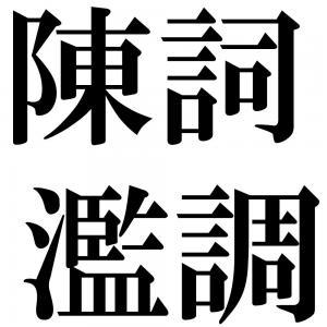 陳詞濫調の四字熟語-壁紙/画像