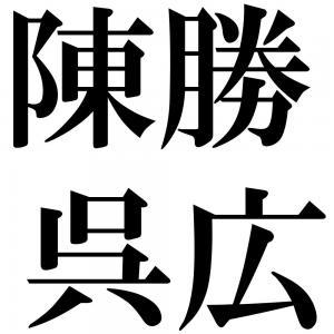 陳勝呉広の四字熟語-壁紙/画像