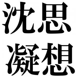 沈思凝想の四字熟語-壁紙/画像