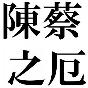 陳蔡之厄の四字熟語-壁紙/画像