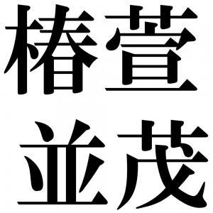 椿萱並茂の四字熟語-壁紙/画像