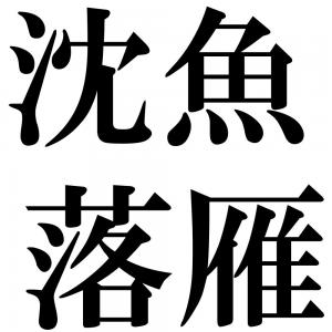 沈魚落雁の四字熟語-壁紙/画像