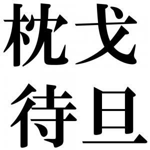 枕戈待旦の四字熟語-壁紙/画像