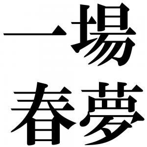 一場春夢の四字熟語-壁紙/画像